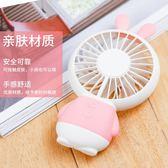 USB迷你小電扇風扇隨身便攜學生手持辦公室宿舍床上LED靜音可充電 〖korea時尚記〗