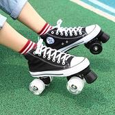 帆布夏季透氣成人雙排溜冰鞋男女四輪兒童初學旱冰鞋閃光輪可拆卸 阿卡娜