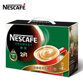 【NESCAFE】雀巢咖啡二合一無甜 禮盒組11g*65入