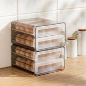 雞蛋盒 抽屜式保鮮收納盒冰箱用放雞蛋的盒子防摔廚房蛋盒架托【快速出貨】