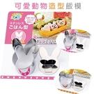 Loxin 日本設計 熊型飯模 兔型飯模 造型便當 餅乾模 烘培 飯糰 兒童便當【SI0181】