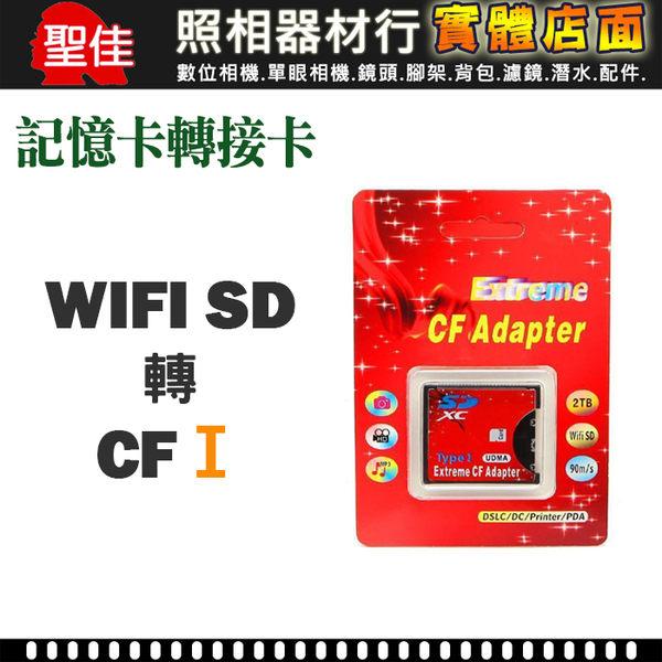 【聖佳】SDHC SDXC WIFI SD 轉 CF 轉接卡 標準Type I CFADP