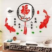 快出福字魚客廳玄關飯店沙發電視背景墻面新年裝飾3d 立體墻貼畫紙YJT