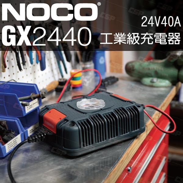 NOCO Genius GX2440工業級充電器 /工業用24V 鉛酸 鋰鐵 AGM 大型車充電器 挖土機 高空作業車