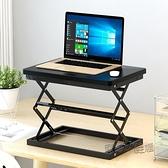 站立式電腦升降桌台式電腦桌可摺疊筆記本辦公桌上桌行動式工作台 ATF 夏季新品