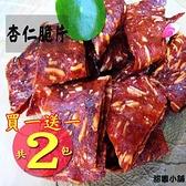 杏仁脆片肉乾 原味 / 黑胡椒 兩種口味 台灣豬肉製成 手工烘烤而成 ((買一送一共2包)) 甜園