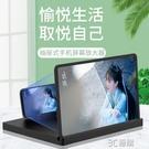 手機屏幕放大器26寸超清大屏遙控藍光16寸放大鏡高清桌面投影儀電 3C優購