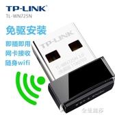 TP-LINK無線網卡USB台式機無線網卡接收器tplink筆記本無線網卡台 極簡雜貨