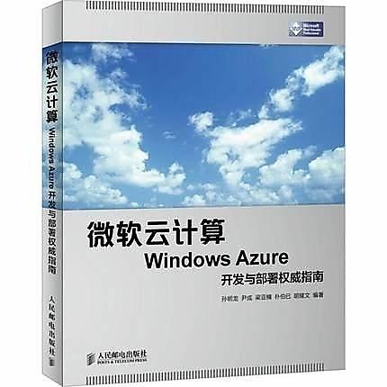 簡體書-十日到貨 R3Y 微軟雲計算Windows Azure開發與部署權威指南  孫明龍,尹成,樑亞楠,樸