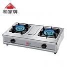 台灣製造 / 和家牌 不鏽鋼合金 安全爐...