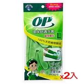 2件超值組OP 環保舒適手套-耐用一般型(L)【愛買】