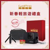 GoPro-HERO7 Silver新春輕旅遊禮盒