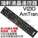 (現貨)VIZIO 瑞軒液晶電視遙控器(...