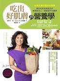 (二手書)吃出好肌膚的營養學:哈佛皮膚科醫師吳慧娜教你吃對食物氣色好、素顏敢..