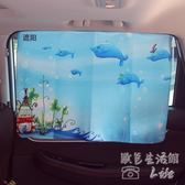 汽車遮陽擋側窗磁鐵式可伸縮通用型tz4896【歐爸生活館】