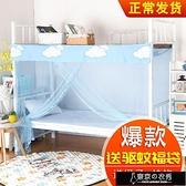 加密學生蚊帳1/1.2米單人床上鋪下鋪上下床寢室家用雙人 加送帳鉤【快速出貨】