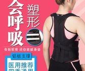 帶駝背帶衣器脊椎直背部側彎糾正器學生兒童俏姿揹背佳成人男女全館免運 維多