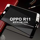 E68精品館 滿版 絲印 9H 鋼化玻璃 歐珀 OPPO R11 5.5吋  保護貼 螢幕保護貼 玻璃貼 螢幕 手機