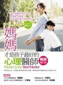 (二手書)媽媽才是孩子最好的心理醫師【暢銷增訂版】