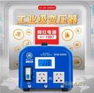 舜紅變壓器4000W出國用110v轉220v工業版  環形變壓器帶插座 訂做「時尚彩紅屋」