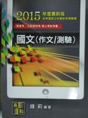【書寶二手書T6/進修考試_WGY】2015年度最新版_國文(作文/測驗)_鍾莉