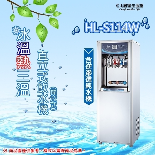 【 C . L 居家生活館 】HL-S114W 開放式直立式冰溫熱三溫飲水機(含逆滲透純水機)