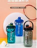 大容量吸管水杯夏季成人戶外運動旅游防摔水壺便攜透明塑料太空杯 快速出貨