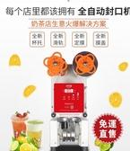 奶茶封口機全自動商用奶茶店封杯機豆漿飲料紙杯塑料杯正品 YXS 【快速出貨】