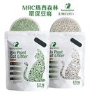 [寵樂子]《MRC 瑪西森林》環保豆腐砂貓砂-原味/綠茶/活性碳 2.5KG (6L)