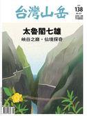 台灣山岳 6-7月號/2018 第138期