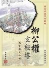 《享亮商城》N-0160-1 柳公權玄祕塔 中華筆莊