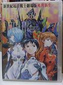 影音專賣店-Y45-002-正版DVD-動畫【新世紀福音戰士:死與新生 劇場版】