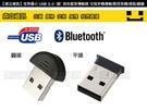 【鼎立資訊】世界最小 USB 2.0 超 迷你藍芽傳輸器  手機傳輸/滑鼠/鍵盤