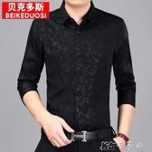 修身長袖襯衫青年時尚韓版襯衣薄款男士休閒寸衣免燙上衣 卡卡西