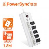 【PowerSync 群加】5開5插防雷擊旋轉插座延長線(白)TS5X9018