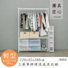 您的衣服超多嗎? 耐用好收納的雙桿衣桿架 讓您可買更多的衣服 ^_^