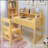 書桌 兒童學習桌實木可升降學生寫字桌鬆木多功能書桌家用課桌椅igo  瑪麗蘇