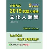 公職考試2019試題大補帖【文化人類學】(97~107年試題)