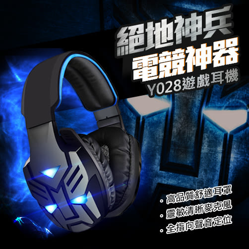 電競耳機 YOBO友柏 Y028 立體聲 全指向 聲音定位 腳步聲 高清麥克風 大耳罩 頭戴式 遊戲耳機