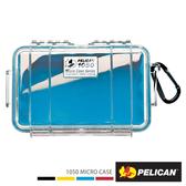 美國 PELICAN 派力肯 塘鵝 1050 Micro Case 派力肯 塘鵝 微型防水氣密箱 透明 藍色 公司貨