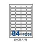 裕德 US4611-1K 三用 電腦 標籤  84格 46X11.11mm 白色 1000張/箱