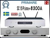 『數位串流』英國 Audiolab 8300A 綜合擴大機 + 瑞典 Primare SC15 Prisma 串流播放機 - 公司貨
