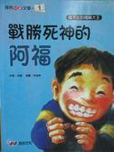 【書寶二手書T4/兒童文學_ZDD】戰勝死神的阿福_洪基