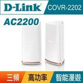 [富廉網] 限時促銷【D-Link】友訊 COVR-2202 三頻全覆蓋家用Wi-Fi系統 路由器分享器