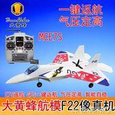 航模飛機蘇27遙控超大戰斗機固定翼f22像真機成人專業拼裝耐摔板 MKS全館免運