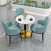 洽談桌北歐極簡洽談桌椅組合 休息區售樓處會客接待桌椅休閒小圓餐桌 艾家 LX