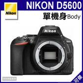 可傑 Nikon D5600 Body  單機身  多角度螢幕  公司貨  24期0利率  登錄送500禮卷+防丟小幫手至6/30