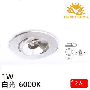 HONEY COMB 迷你型LED 1W 崁燈 2入一組TK074-6 白光