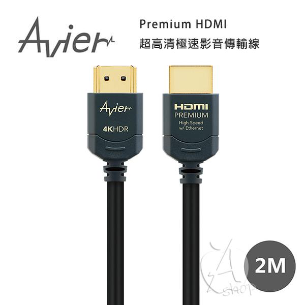 新品【A Shop】Avier Premium HDMI 超高清極速影音傳輸線 2M