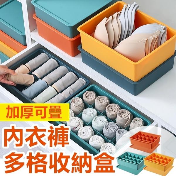 [送蓋子] 內衣收納盒 衣物收納盒 分格收納盒 抽屜收納盒 收納箱 收納盒 衣物收納 收納盒【RS1278】
